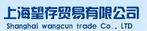 上海望存贸易有限公司